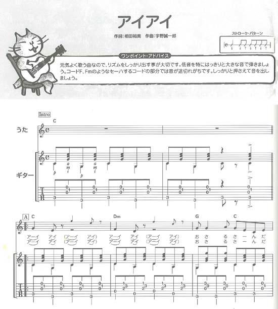【楽譜】田嶌道生:保育園・幼稚園ですぐ使える ギターでうたおう!! こどものうた(タブ譜付き)