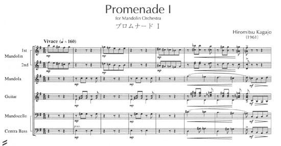 楽譜】加賀城浩光:プロムナード...