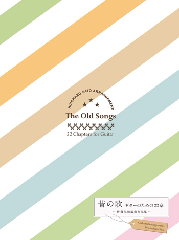 The Old Songs 〜 22 Chapters for Guitar Collected arrangements b