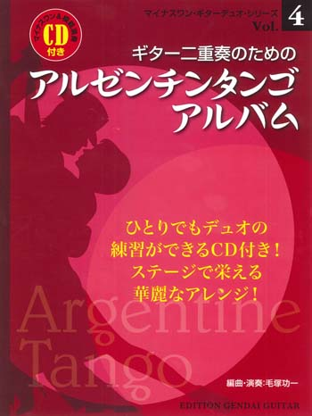 Karaoke for Two Guitars Vol.4 Argentine Tango Album (With CD)