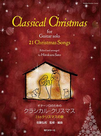 Classical Christmas for Guitar solo