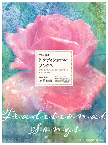 【SheetMusic】Traditional Songs (with 2CDs) arr. by Yoshihiro Kose