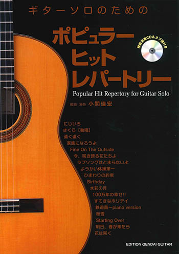 Popular Hit Repertory for Guitar Solo (with CD) arr.by Y. KOSEK