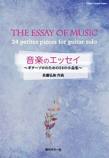 Hirokazu SATO: The Essay of Music - 24 petites pieces for guitar