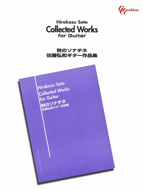SATO, Hirokazu : Collected Works for guitar and 2 guitars