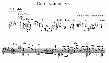 【楽譜】Don't wanna cry/小室哲哉・作、竹内永和・編