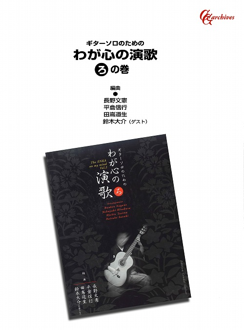 The ENKA on my mind Vol. 2 for guitar solo