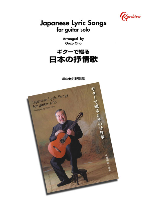 Japanese Lyric Songs for guitar solo