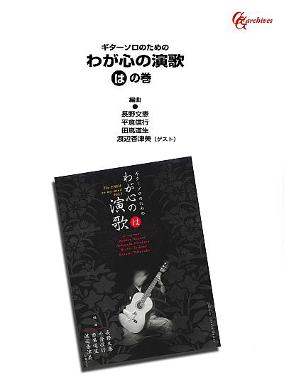 The ENKA on my mind Vol.3 for guitar solo