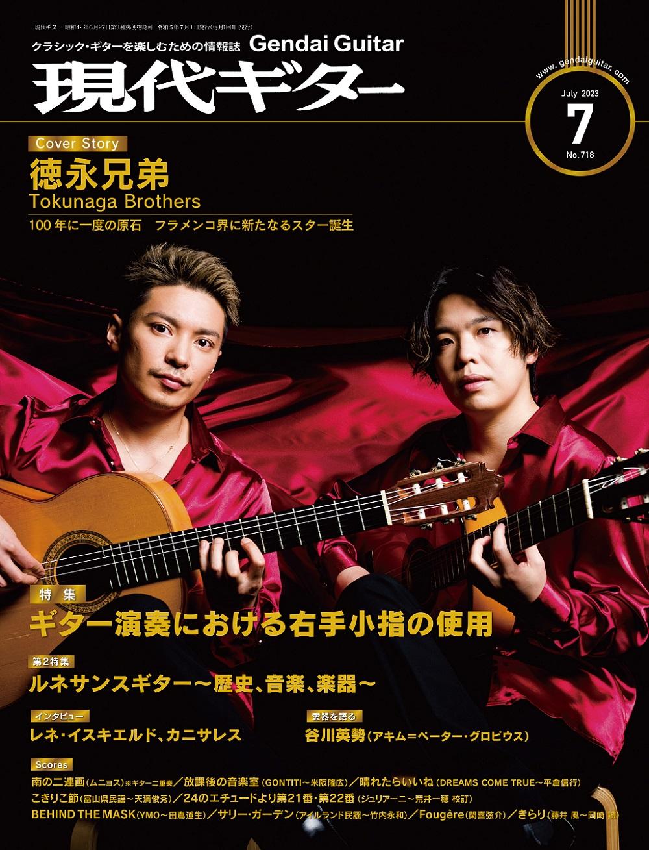 現代ギター13年7月号(No.593) [4...