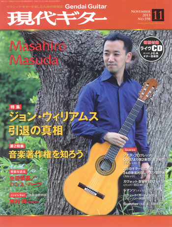 Monthly Gendai Guitar Magazine 2013/11