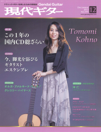 Monthly Gendai Guitar Magazine 2013/12