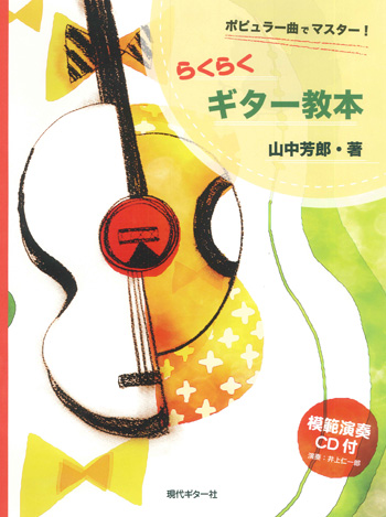 Guitar method with popular music (With CD)