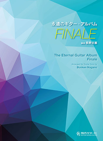 The Eternal Guitar Album - Finale