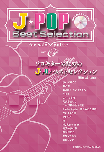 J-POP Best Selection for solo guitar (with CD and TAB)