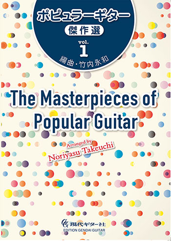 The Masterpieces of Popular Guitar vol.1 arr. by N.TAKEUCHI