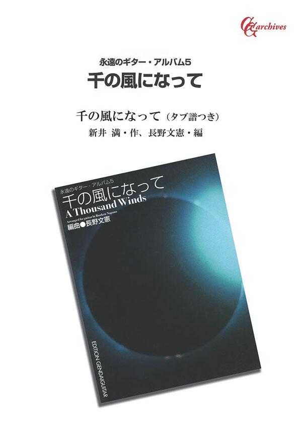 クラシック ギター 【PDF楽譜】千の風になって/新井満・作、長野文憲 ...