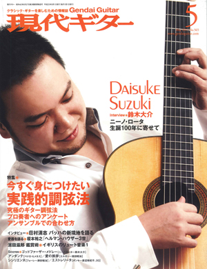 Monthly Gendai Guitar Magazine 2011/05