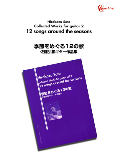SATO, Hirokazu : Collected Works for guitar Vol.2 for guitar so
