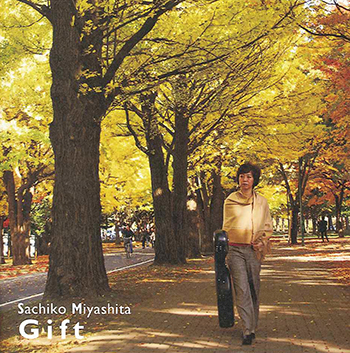 【CD】宮下祥子〈Gift〜ギフト〜〉