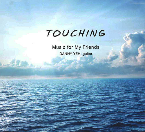 【CD】葉 登民(Danny Yeh)〈TOUCHING〜Music for My Friends〉