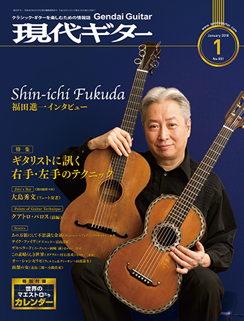 Monthly Gendai Guitar Magazine 2018/01(No.651)