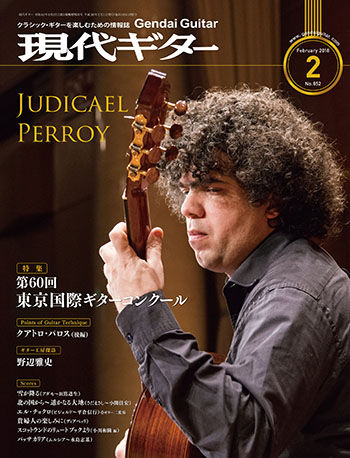 Monthly Gendai Guitar Magazine 2018/02(No.652)