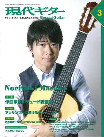 Monthly Gendai Guitar Magazine 2016/03
