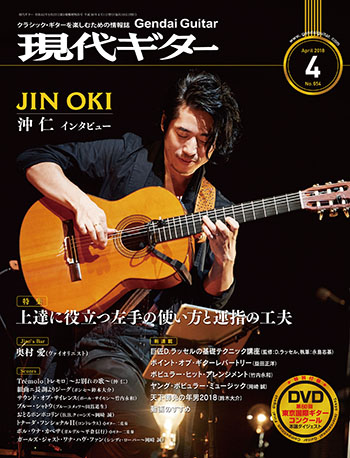 Monthly Gendai Guitar Magazine 2018/04(No.654)