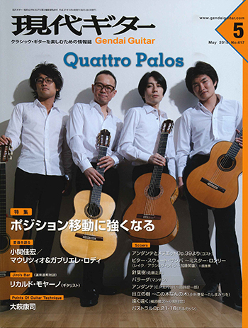 Monthly Gendai Guitar Magazine 2015/05