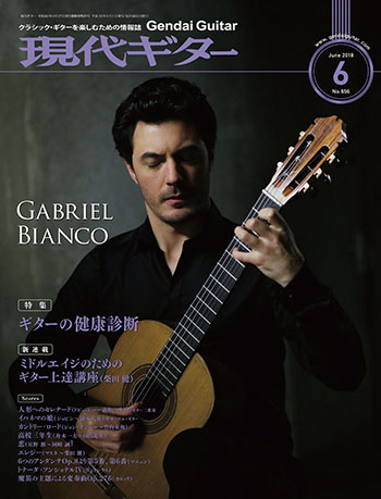Monthly Gendai Guitar Magazine 2018/06(No.656)