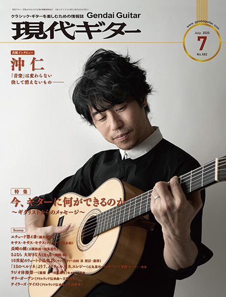 Monthly Gendai Guitar Magazine 2020/07(No.682)