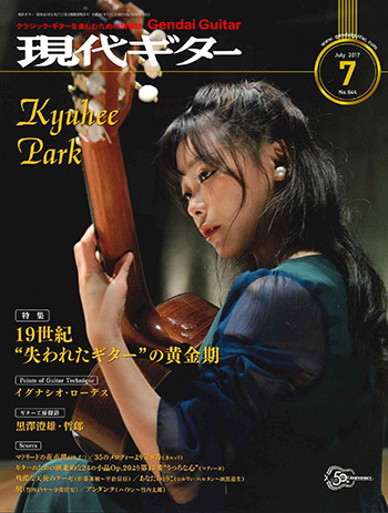 Monthly Gendai Guitar Magazine 2017/07(No.644)