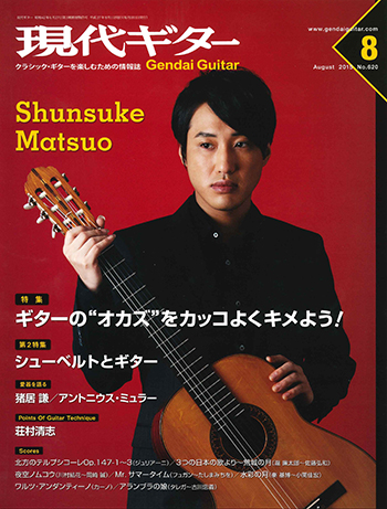 Monthly Gendai Guitar Magazine 2015/08
