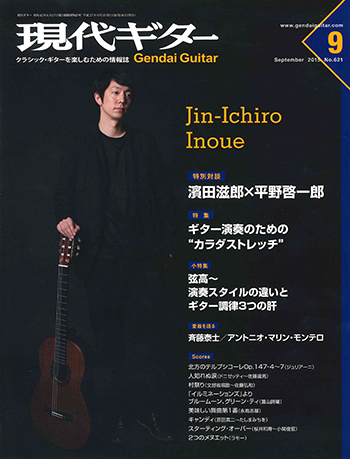 Monthly Gendai Guitar Magazine 2015/09