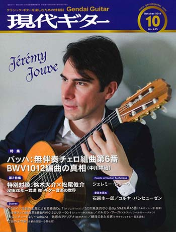Monthly Gendai Guitar Magazine 2016/10