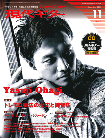 Monthly Gendai Guitar Magazine 2014/11