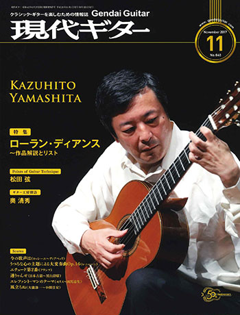 Monthly Gendai Guitar Magazine 2017/11(No.648)