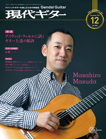 Monthly Gendai Guitar Magazine 2017/12(No.649)
